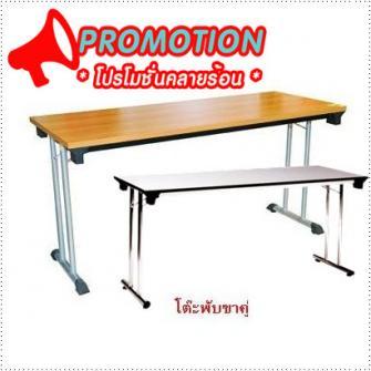 โต๊ะพับได้ โต๊ะพับขาคู่  0806986880